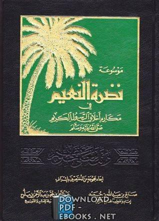 قراءة و تحميل كتاب موسوعة نضرة النعيم في أخلاق الرسول الكريم صلى الله عليه وسلم PDF