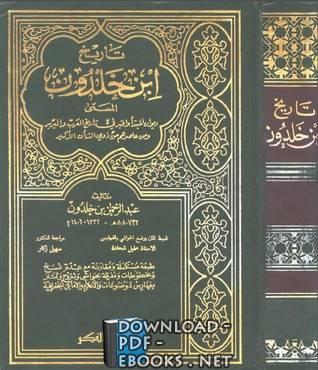 قراءة و تحميل كتاب تاريخ ابن خلدون PDF