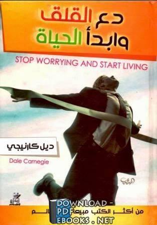 قراءة و تحميل كتاب دع القلق وابدأ الحياة PDF