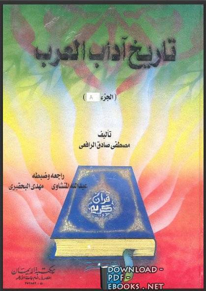 قراءة و تحميل كتاب تاريخ آداب العرب PDF