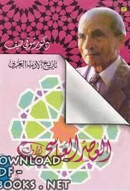 قراءة و تحميل كتاب سلسلة تاريخ الأدب العربي العصر العباسي الأول PDF