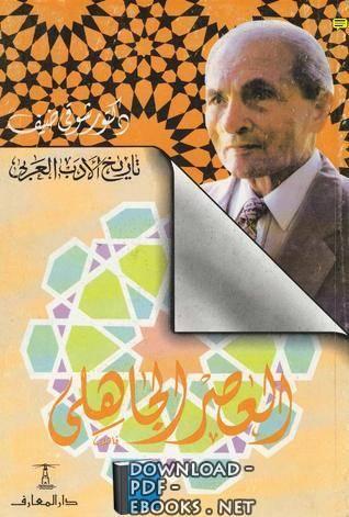 قراءة و تحميل كتاب سلسلة تاريخ الأدب العربي العصر الجاهلي PDF