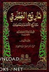 قراءة و تحميل كتاب تاريخ الرسل والملوك (تاريخ الطبري) PDF