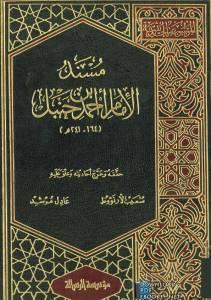 قراءة و تحميل كتاب مسند الإمام أحمد بن حنبل (ت: الأرناؤوط) PDF