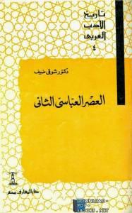 قراءة و تحميل كتاب سلسلة تاريخ الأدب العربي العصر العباسي الثاني PDF