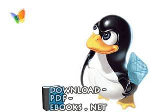 قراءة و تحميل كتاب دليل نظام التشغيل Linux  PDF