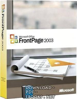 قراءة و تحميل كتاب فرونت بيج كاملا - Frontpage  PDF