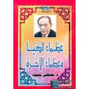 قراءة و تحميل كتاب  كتاب مصطفى محمود..عظماء الدنيا وعظماء الاخره PDF