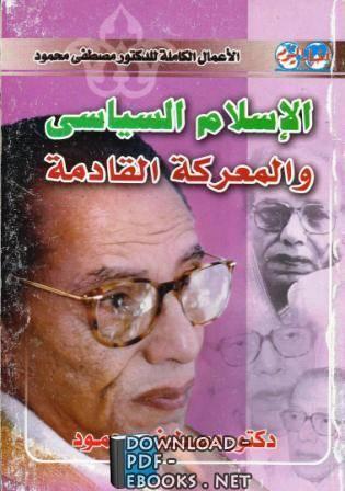 قراءة و تحميل كتاب  كتاب الأسلام السياسي والمعركة القادمة PDF