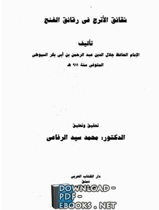 قراءة و تحميل كتاب  كتاب شقائق الأترج في رقائق الغنج PDF