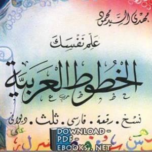 قراءة و تحميل كتاب  كتاب علم نفسك الخطوط العربية. PDF