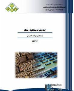 قراءة و تحميل كتاب الكترونيات القوى  PDF
