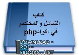 قراءة و تحميل كتاب الشامل والمختصر في أكواد php  PDF