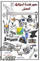 قراءة و تحميل كتاب معجم هندسة الميكانيك المصور  PDF