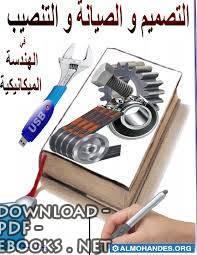 قراءة و تحميل كتاب التصميم و الصيانه و التنصيب في الهندسة الميكانيكيه  PDF