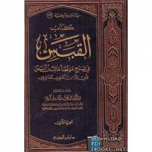 قراءة و تحميل كتاب القبس في شرح موطأ مالك بن أنس PDF