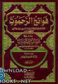 قراءة و تحميل كتاب فواتح الرحموت بشرح مسلم الثبوت PDF