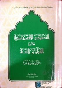 قراءة و تحميل كتاب النصوص الإقتصادية من القرآن والسنة PDF