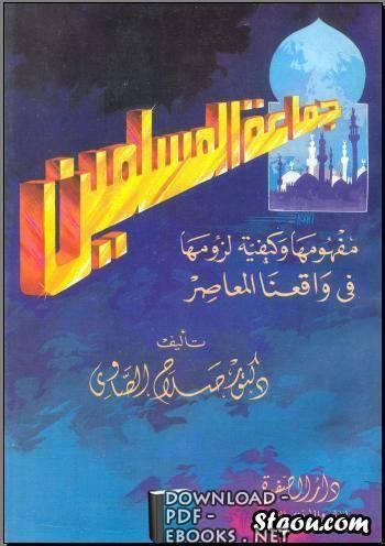 قراءة و تحميل كتاب جماعة المسلمين ومفهومها PDF