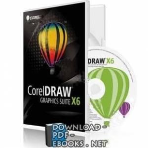 قراءة و تحميل كتاب دروس في تعليم برنامج Corel Draw  PDF