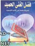 قراءة و تحميل كتاب فضل الغني الحميد في شرح كتاب التوحيد PDF