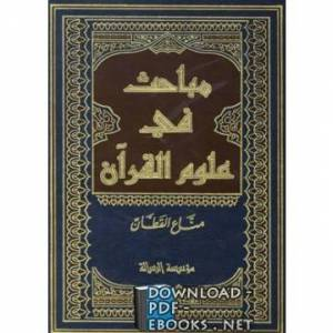 قراءة و تحميل كتاب مباحث في علوم القرآن PDF