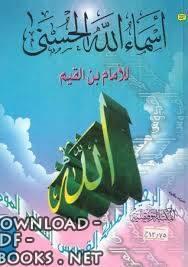 قراءة و تحميل كتاب أسماء الله الحسنى وصفاته العليا من كتب ابن القيم PDF