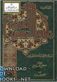 قراءة و تحميل كتاب كتاب النحو جامع الدروس العربية PDF