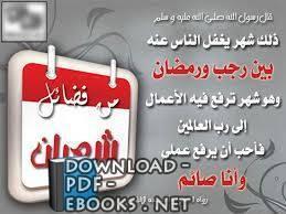 قراءة و تحميل كتاب احكام شهر شعبان  PDF