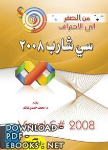 قراءة و تحميل كتاب من الصفر إلى الاحتراف سي شارب 2008  PDF