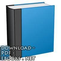قراءة و تحميل كتاب حل مسائل الرضيات1  PDF