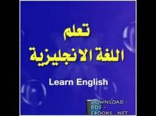 قراءة و تحميل كتاب تعلم جميع قواعد اللغة الإنجليزية ، لجميع المستويات خالد غلي سلامة  PDF