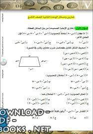 قراءة و تحميل كتاب تمارين رياضية(الصف التاسع)  PDF
