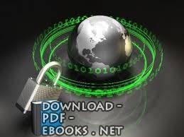 قراءة و تحميل كتاب أمن الشبكات  PDF