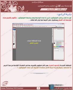 قراءة و تحميل كتاب اساسيات التعامل مع الفوتوشوب   PDF