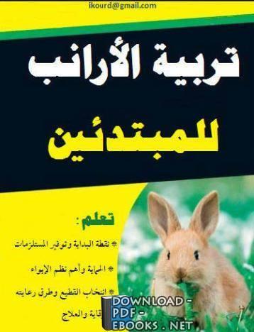 قراءة و تحميل كتاب مقدمة فى تربية الأرانب  PDF