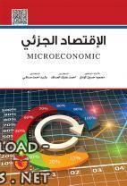 قراءة و تحميل كتاب الاقتصاد الجزئي  PDF