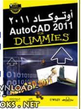 قراءة و تحميل كتاب تعليم اوتوكاد ثنائي و ثلاثي الابعاد  PDF