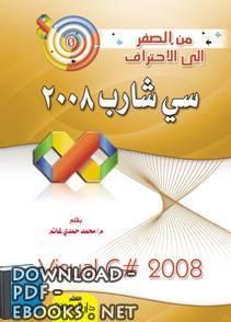 قراءة و تحميل كتاب علمني #C  PDF