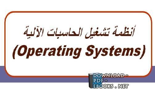 قراءة و تحميل كتاب أنظمة تشغيل الحاسبات  PDF