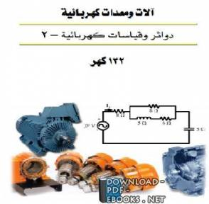 قراءة و تحميل كتاب الات ومعدات كهربائية 2  PDF