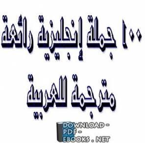 قراءة و تحميل كتاب 100جملة إنجليزية مترجمة للعربية  PDF