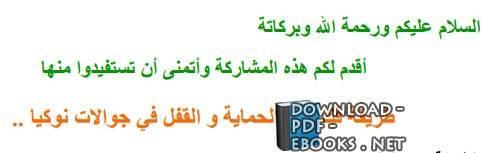 قراءة و تحميل كتاب طريقة فك رمز الحماية والقفل فى جوالات نوكيا  PDF