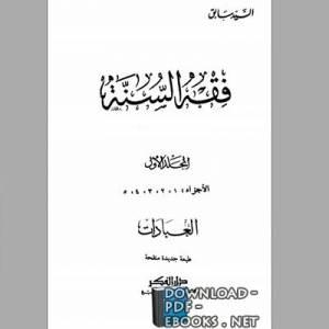 قراءة و تحميل كتاب فقه السنة (ط. الفكر) PDF