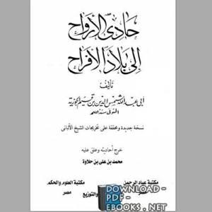 قراءة و تحميل كتاب حادي الأرواح إلى بلاد الأفراح PDF