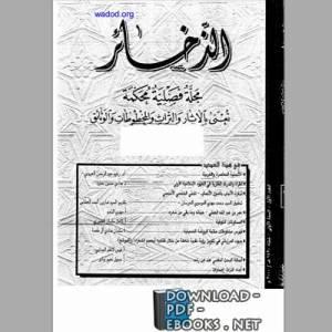 قراءة و تحميل كتاب الذخائر (14201424هـ) PDF