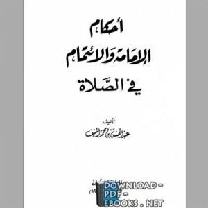 قراءة و تحميل كتاب أحكام الإمامة والائتمام في الصلاة PDF