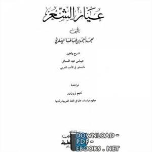 قراءة و تحميل كتاب عيار الشعر PDF