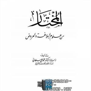 قراءة و تحميل كتاب المختار من علوم البلاغة والعروض PDF