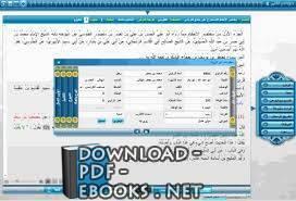 قراءة و تحميل كتاب برنامج جوامع الكلم PDF